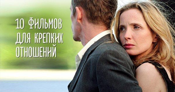 10 фильмов про отношения, которые могут сравниться с сеансом у психотерапевта.