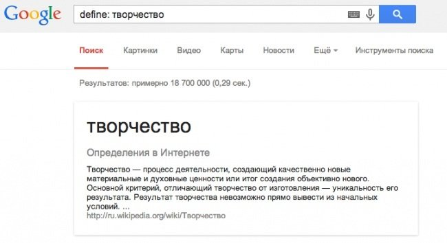 искать в гугле