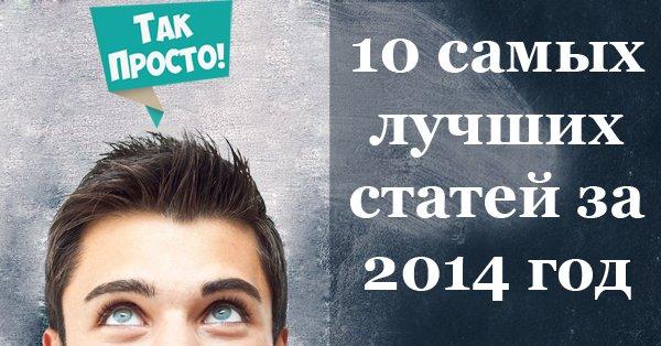 То, что нельзя было пропустить! 10 самых лучших постов «Так Просто!» за 2014-й год.