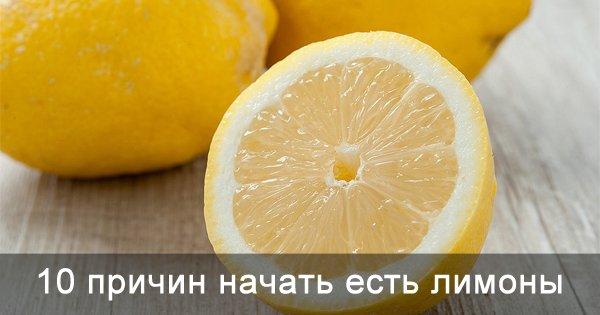 10 причин включить лимон в свой рацион. Пополни свои продуктовые запасы этим фруктом!