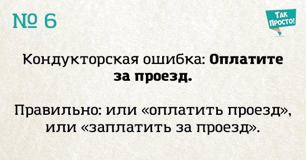 ошибки в русском языке