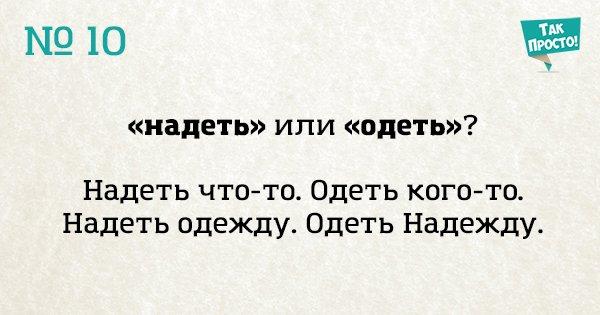 10 самых распространенных ошибок в русском языке, которые уже давно пора искоренить.