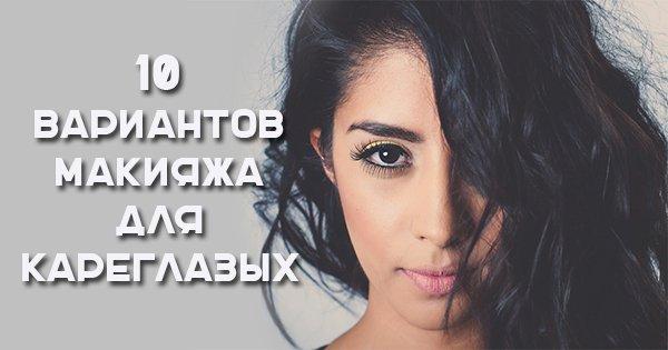 10 вариантов макияжа для кареглазых на все случаи жизни. Подчеркни естественную красоту!