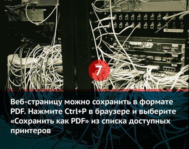 компьютерные лайфхаки