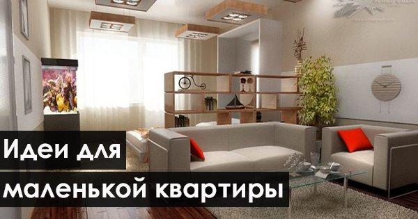 15 потрясающих идей использования пространства в маленькой квартире. Уют обеспечен!