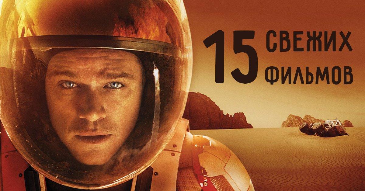 15 свежих фильмов, для просмотра которых не жалко выделить свободный вечер!