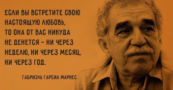 цитаты Габлиэля Гарсиа Маркеса