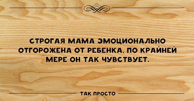 совет родителям