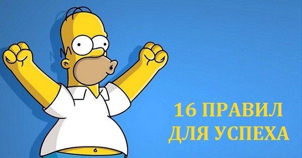 Список, который стоит периодически просматривать: 16 простых правил для достижения успеха.