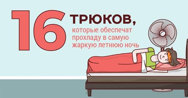 16 способов сохранить прохладу в самую жаркую ночь.
