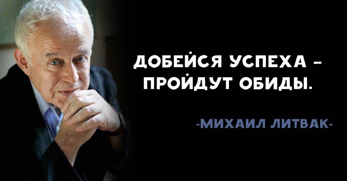 20 замечательных советов от Михаила Литвака, которые помогут тебе справиться с трудностями!