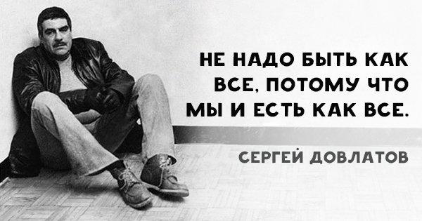 цитаты Довлатова