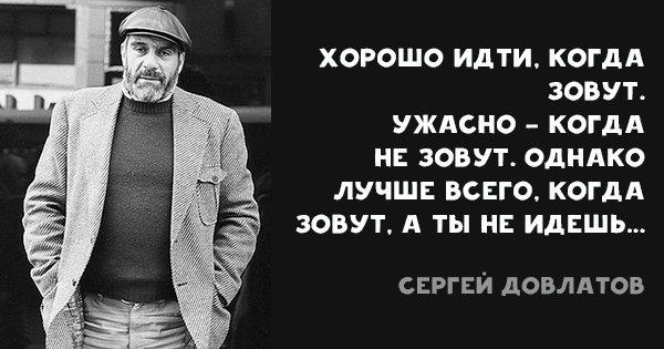 Сергей Довлатов фото