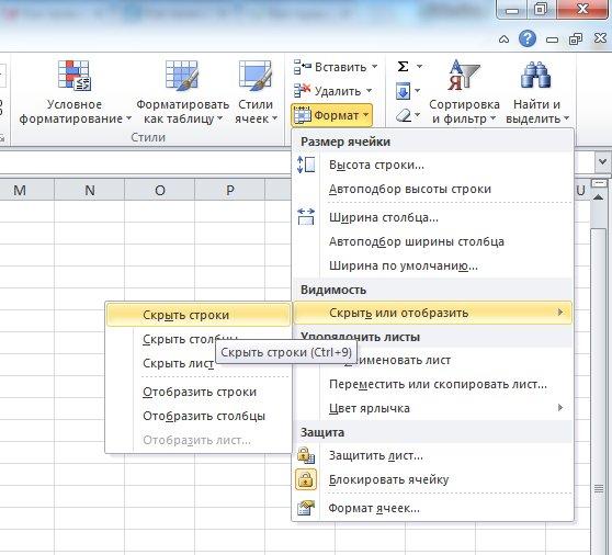 как скрыть информацию в Excel