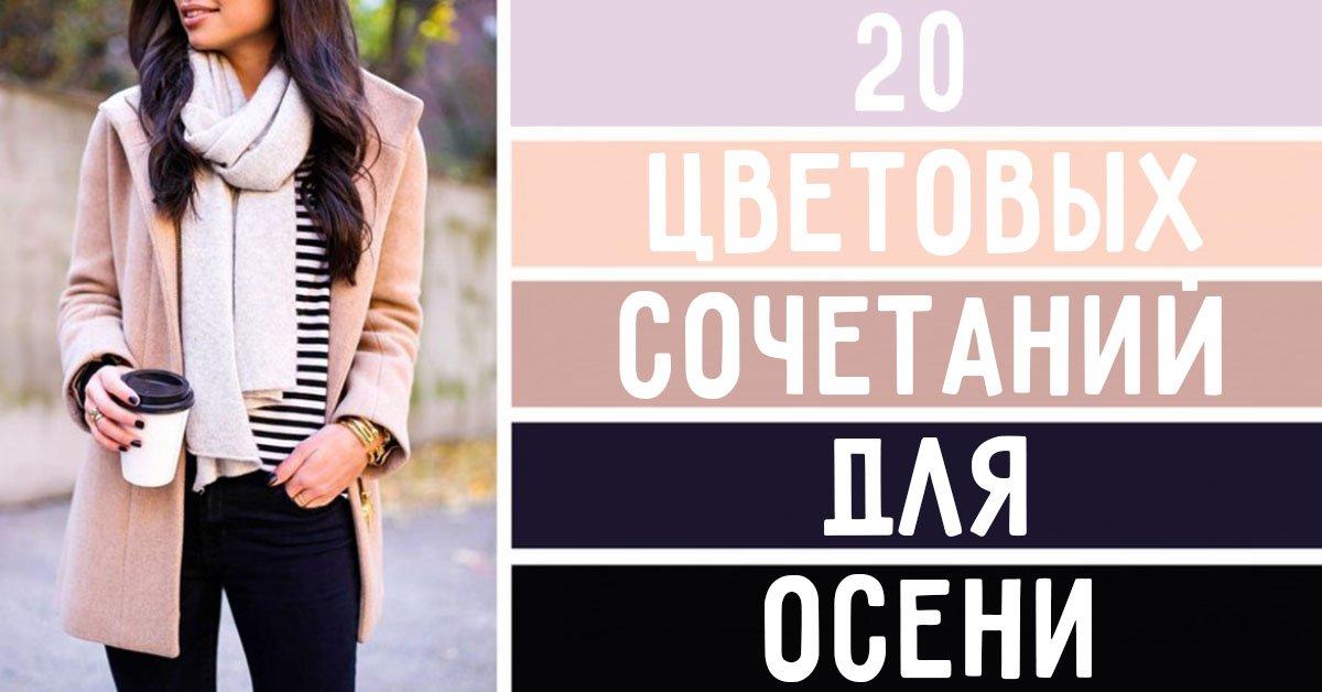 20 цветовых сочетаний в одежде, которые преобразят тебя до неузнаваемости!