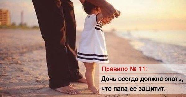 25 правил мужчины, у которого есть дочь. Стань достойным отцом для своей маленькой принцессы!