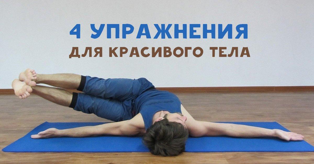 4 эффективных упражнения для укрепления мышечного корсета.