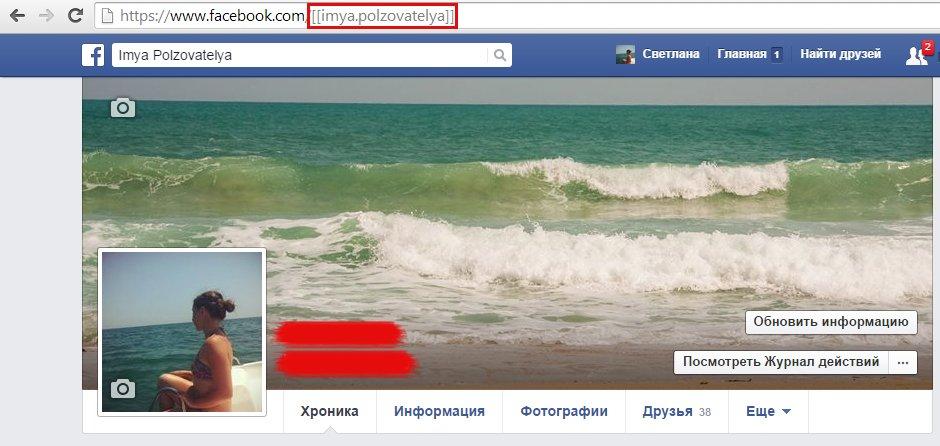 скриншот страницы Facebook