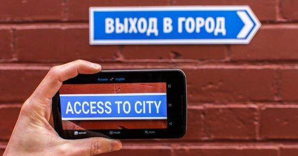 В другой стране? Не знаешь языка? С этим открытием такие ситуации уже не страшны!