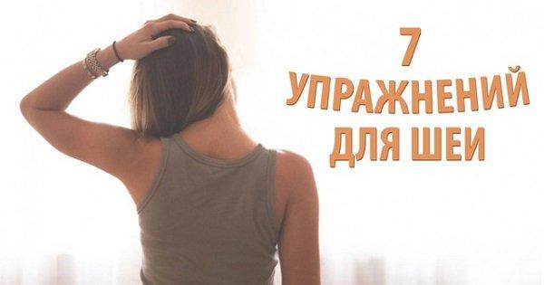 7 упражнений для красивой шеи. Сними усталость прямо на рабочем месте!