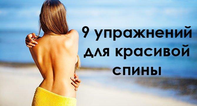 Идеальная осанка в три счета! 9 простых упражнений для здоровой и красивой спины.