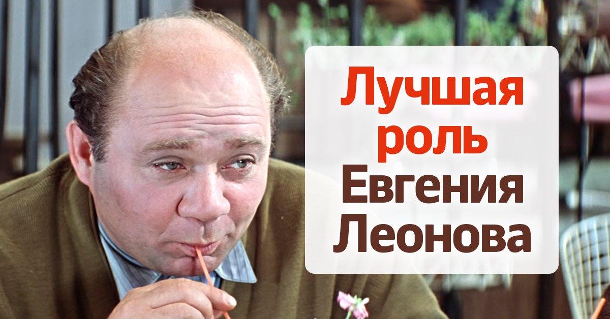 Одна роль Евгения Леонова, которую он обожал и принципиально выделял
