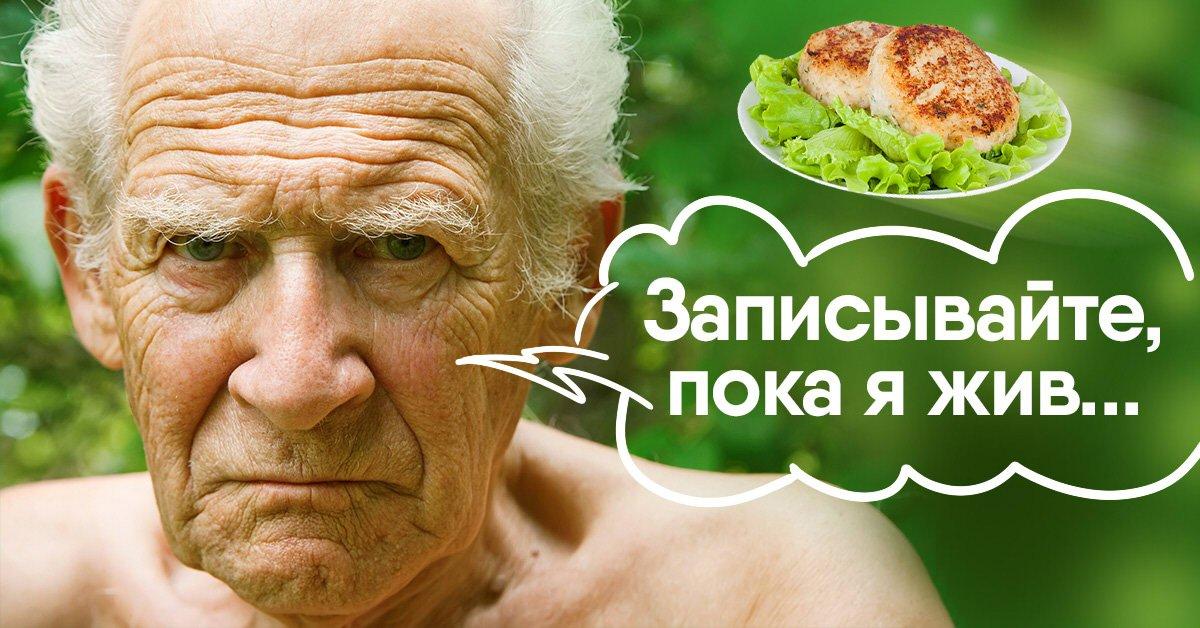 «Атомная диета»