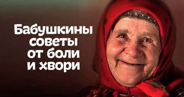 Советы мудрых бабушек на все случаи жизни. Болезни и недуги теперь не страшны!
