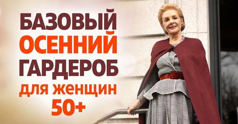 Модный и практичный гардероб на осень для молодящейся дамы за пятьдесят, подсмотренный у кутюрье
