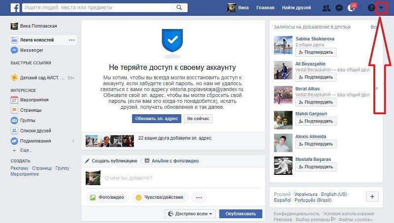безопасность в facebook