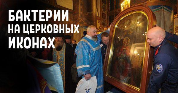 Какие бактерии живут на московских иконах? Вот что остается после поцелуев верующих…