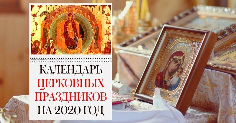 церковный календарь 2020