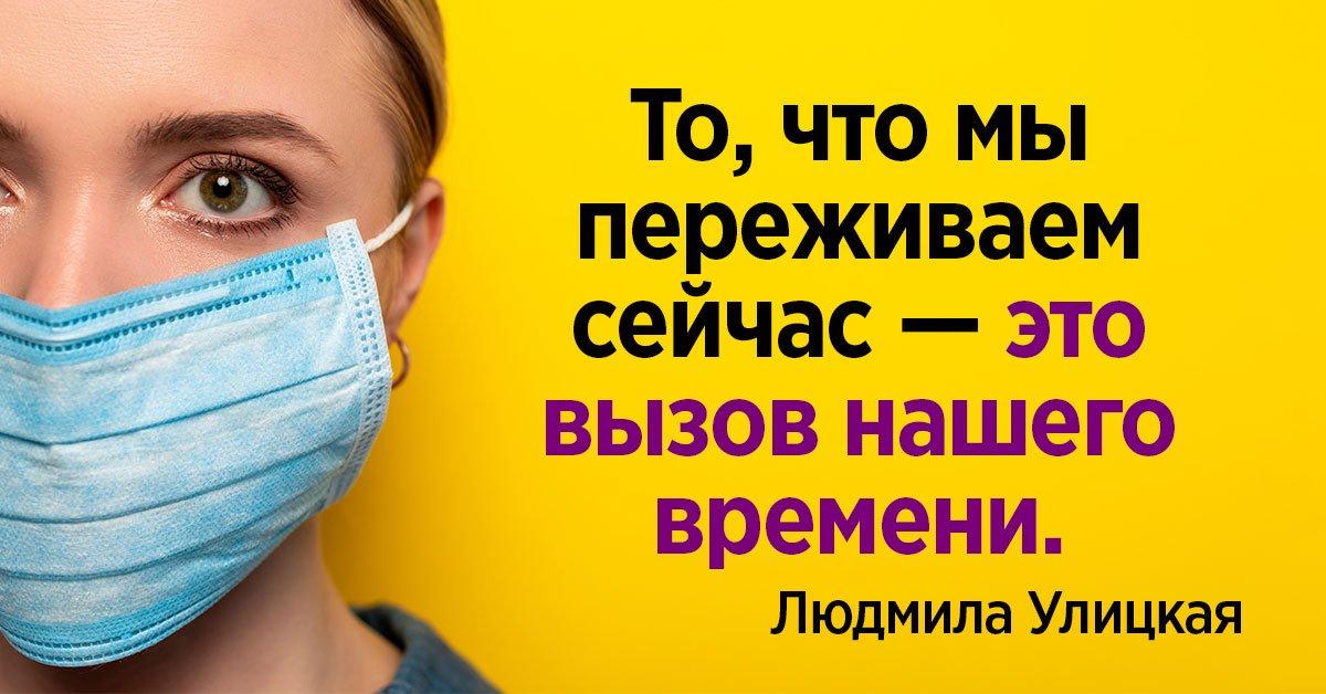 Чем советует заниматься дома Людмила Улицкая
