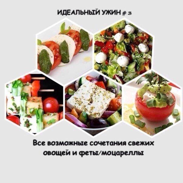 правильный ужин здоровое питание