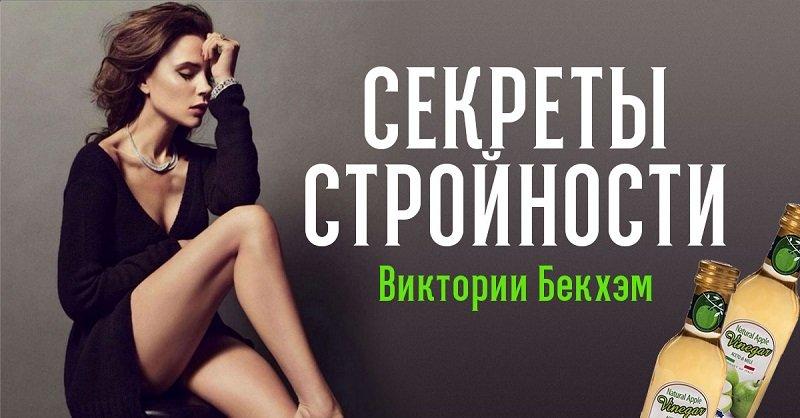 Секрет стройности Виктории Бекхэм: «Каждое утро натощак я выпиваю 2 ложки…» И еще дешевый напиток.