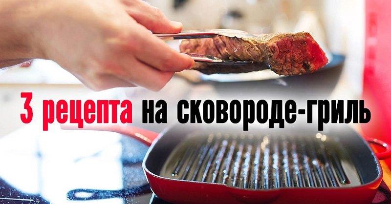 За зиму муж конкретно набрал, приходится готовить на сковороде-гриль, чтобы вернуть его былую красоту