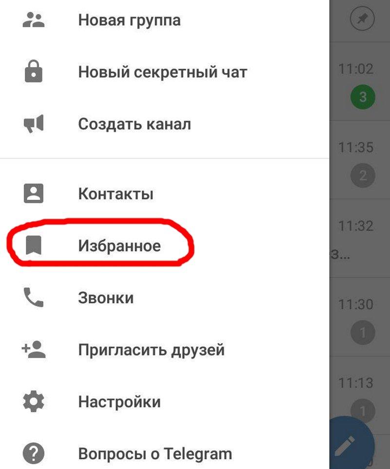 что такое телеграм бот