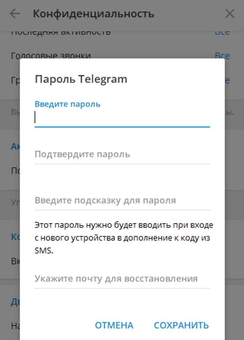 что такое телеграм в телефоне