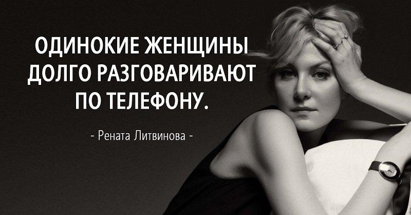 цитаты Ренаты Литвиновой