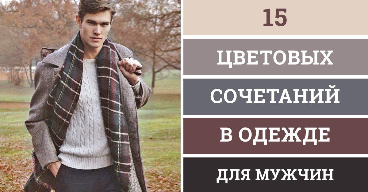 Советы для мужчин: 15 примеров идеального сочетания цветов в одежде.