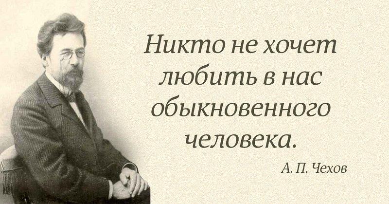 Чехов читать