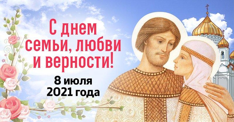 Как провести день Петра и Февронии Муромских 8 июля, чтобы сохранить семью