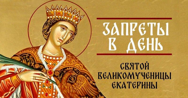 великомученица екатерина икона