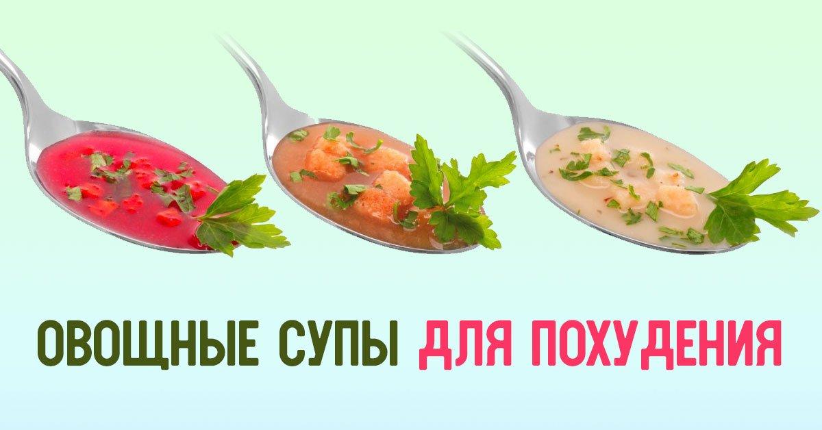 Диета на супах для похудения на неделю. Суповая диета и её меню