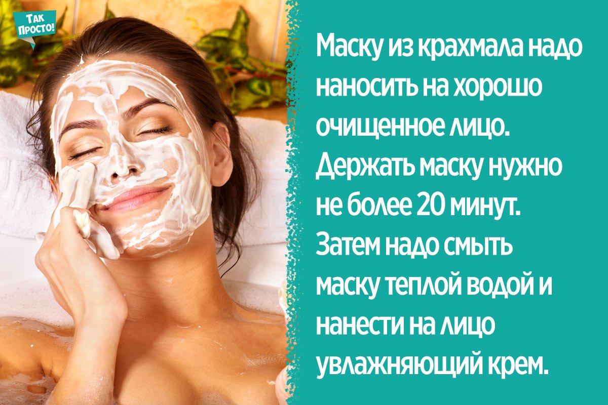 домашние маски от постакне
