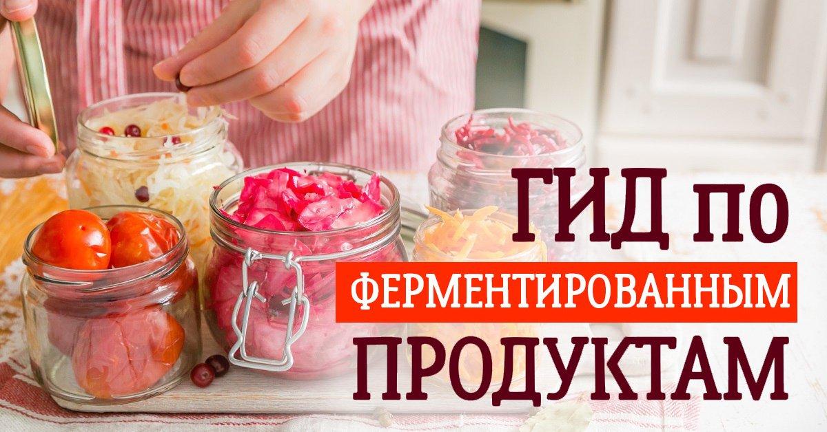 Домашняя ферментация