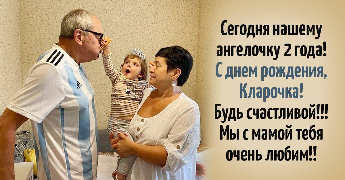 Эммануил Виторган умилительно поздравил свою двухлетнюю дочку Клару с днем рождения