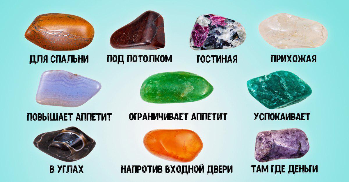 Какие камни улучшают энергетику дома thumbnail
