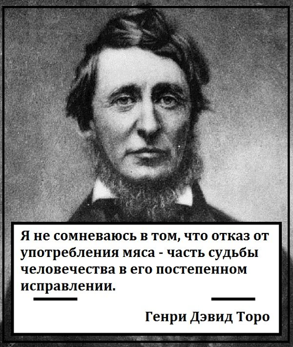 Гэнри Дэвид Торо