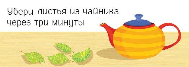 листья в чайнике
